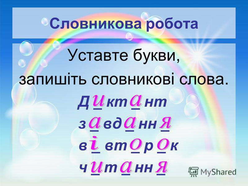 Словникова робота Уставте букви, запишіть словникові слова. Д _ кт _ нт з _ вд _ нн _ в _ вт _ р _ к ч _ т _ нн _