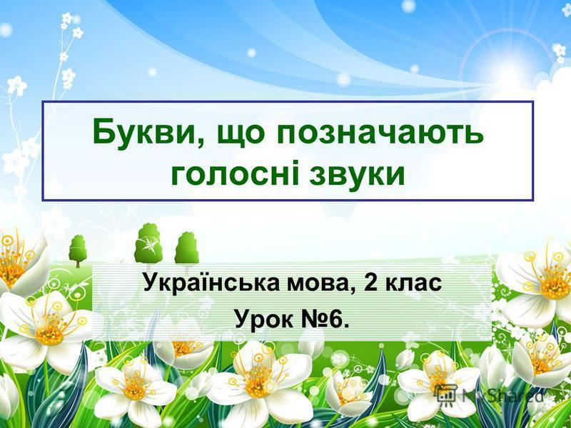 Букви, що позначають голосні звуки Українська мова, 2 клас Урок 6.