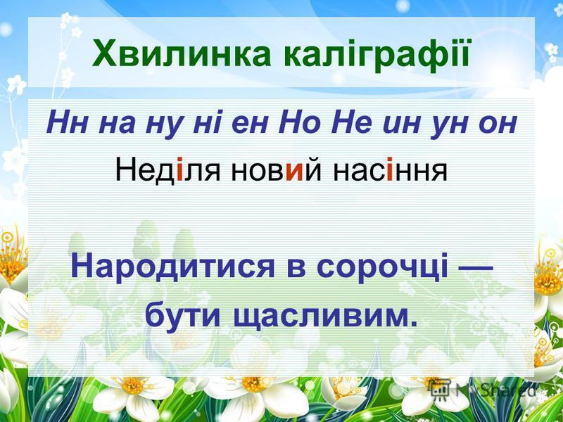 Хвилинка каліграфії Нн на ну ні ен Но Не ин ун он Неділя новий насіння Народитися в сорочці бути щасливим.