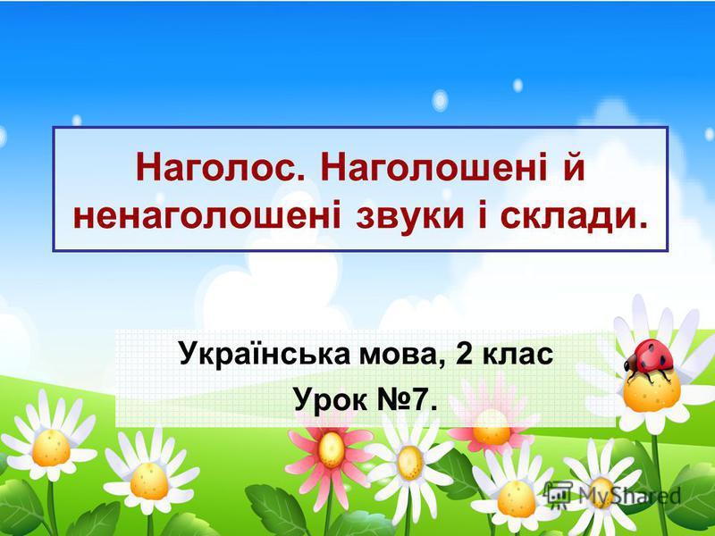 Наголос. Наголошені й ненаголошені звуки і склади. Українська мова, 2 клас Урок 7.