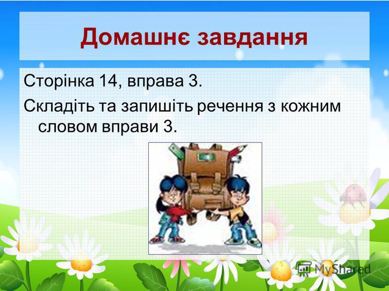 Домашнє завдання Сторінка 14, вправа 3. Складіть та запишіть речення з кожним словом вправи 3.