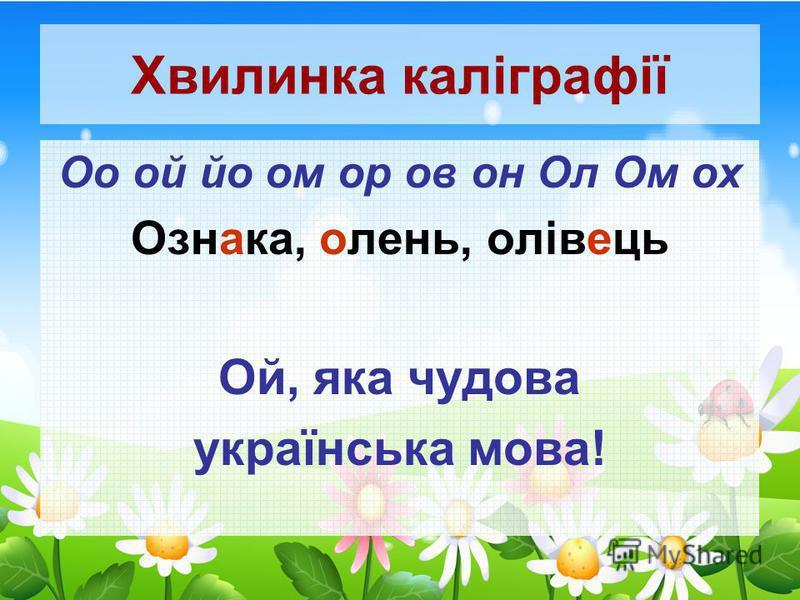 Хвилинка каліграфії Оо ой йо ом ор ов он Ол Ом ох Ознака, олень, олівець Ой, яка чудова українська мова!