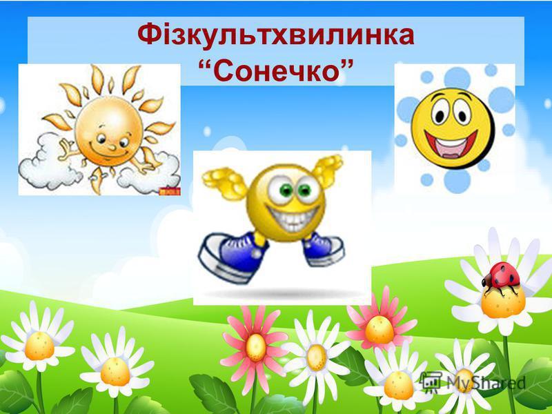 Фізкультхвилинка Сонечко