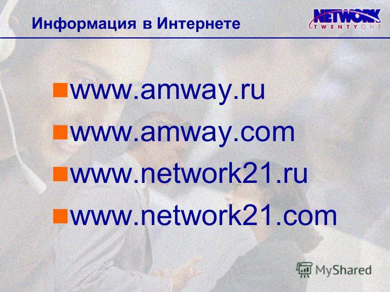 Информация в Интернете www.amway.ru www.amway.com www.network21. ru www.network21.com