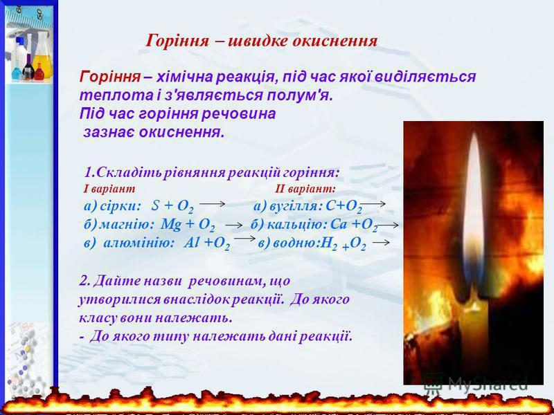 Горіння – хімічна реакція, під час якої виділяється теплота і з'являється полум'я. Під час горіння речовина зазнає окиснення. Ващук Олена Василівна 1. Складіть рівняння реакцій горіння : І варіант ІІ варіант : а ) сірки : S + O 2 а ) вугілля : C+O 2