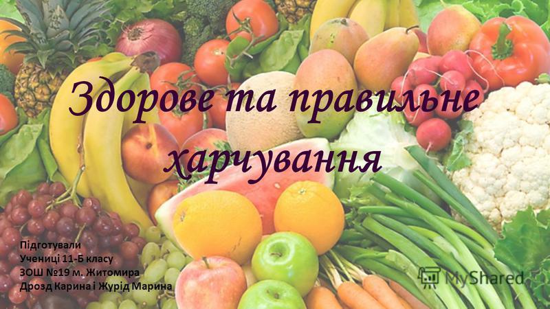 Здорове та правильне харчування Підготували Учениці 11-Б класу ЗОШ 19 м. Житомира Дрозд Карина і Журід Марина