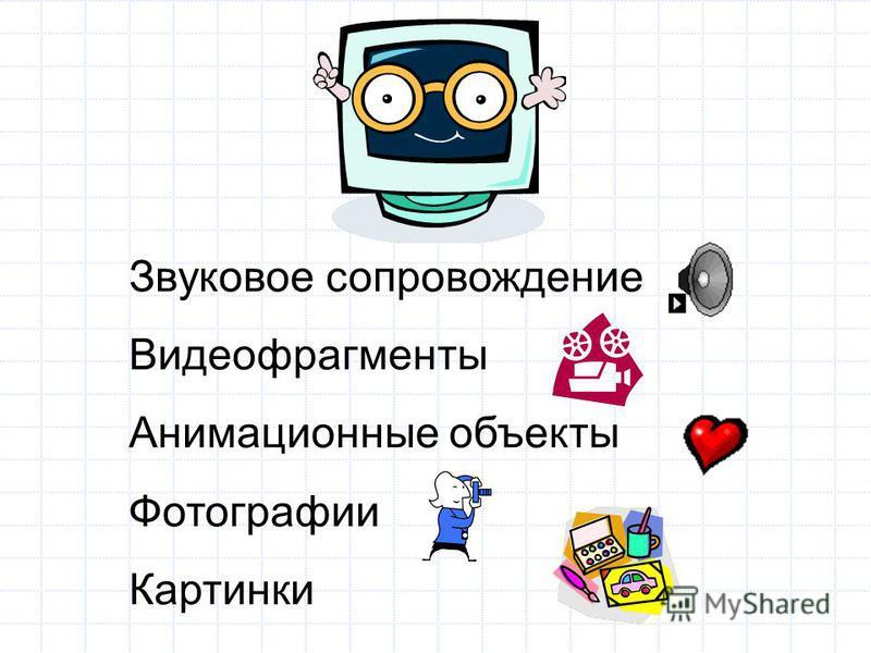 Таблицы Муляжи Диафильмы Учебные фильмы