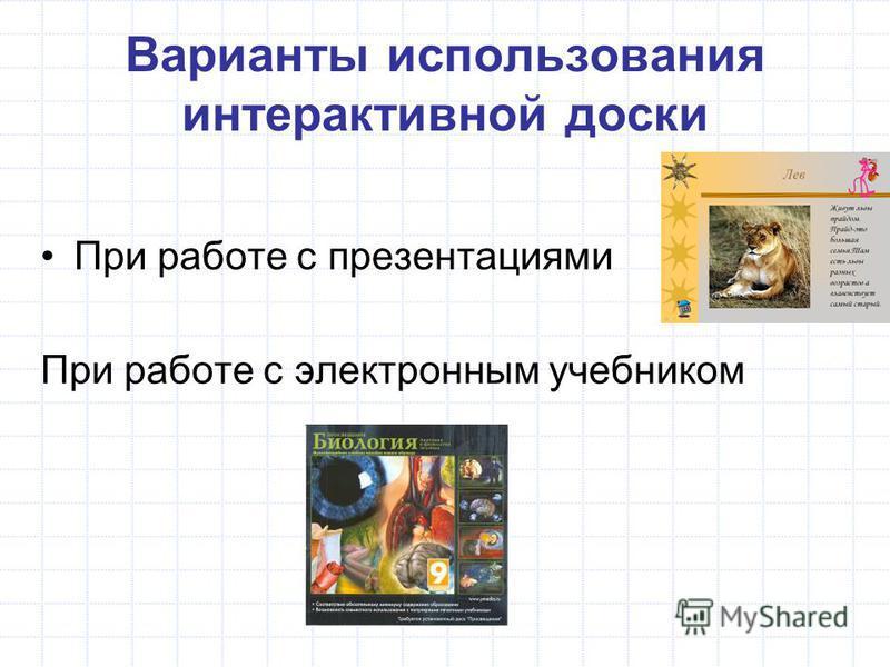 Варианты использования интерактивной доски При работе с презентациями При работе с электронным учебником