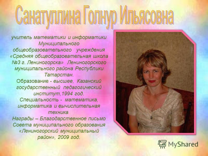 вакансии учитель информатики казань цена Сновител Москве