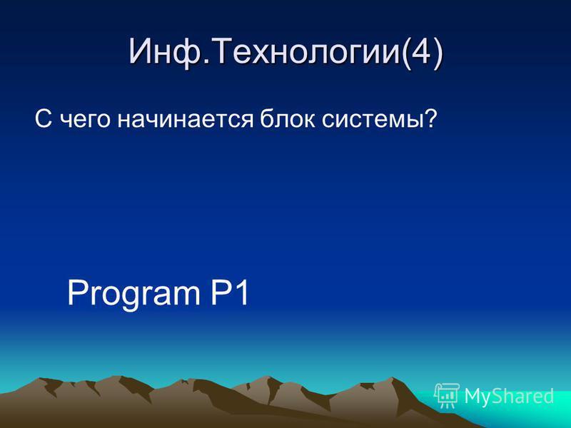 Инф.Технологии(4) С чего начинается блок системы? Program P1