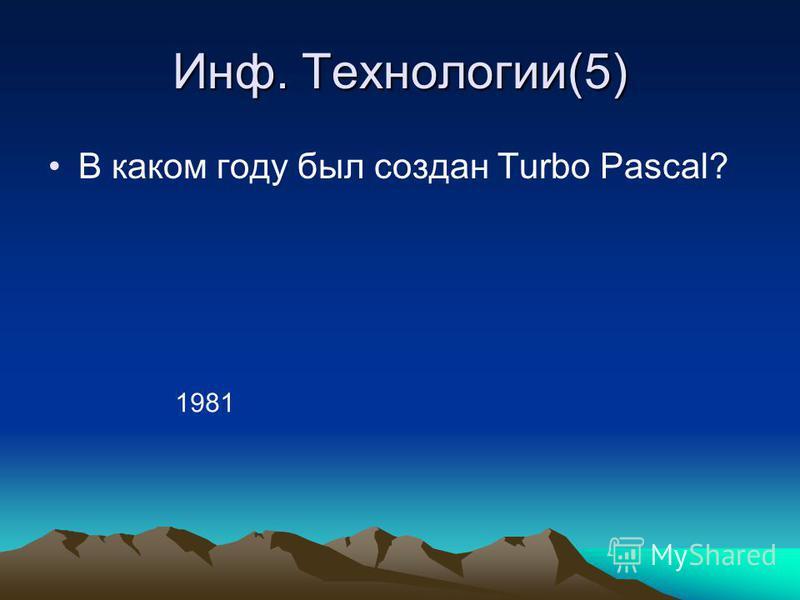 Инф. Технологии(5) В каком году был создан Turbo Pascal? 1981