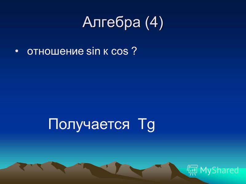 Алгебра (4) отношение sin к cos ? Получается Tg