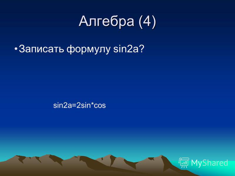 Алгебра (4) Записать формулу sin2a? sin2a=2sin*cos