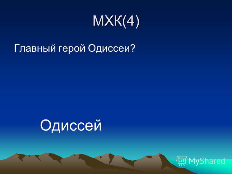 МХК(4) Главный герой Одиссеи? Одиссей