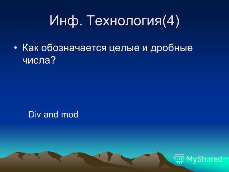 Инф. Технология(4) Как обозначается целые и дробные числа? Div and mod