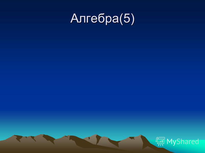 Алгебра(5)