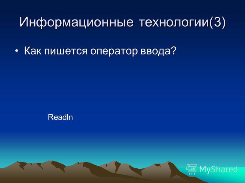 Информационные технологии(3) Как пишется оператор ввода? Readln