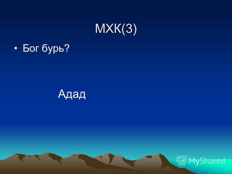 МХК(3) Бог бурь? Адад