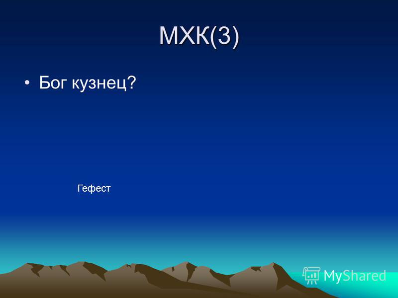 МХК(3) Бог кузнец? Гефест