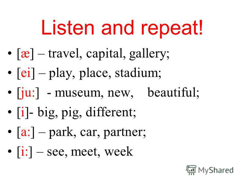 Listen and repeat! [æ] – travel, capital, gallery; [ei] – play, place, stadium; [ju:] - museum, new, beautiful; [i]- big, pig, different; [a:] – park, car, partner; [i:] – see, meet, week
