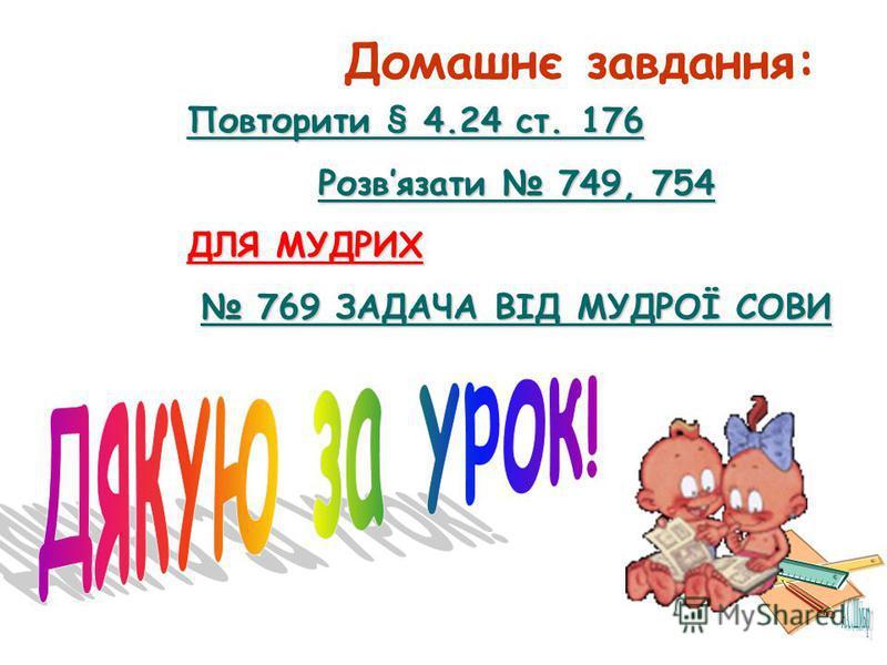 Домашнє завдання: Повторити § 4.24 ст. 176 Розвязати 749, 754 ДЛЯ МУДРИХ 769 ЗАДАЧА ВІД МУДРОЇ СОВИ 769 ЗАДАЧА ВІД МУДРОЇ СОВИ