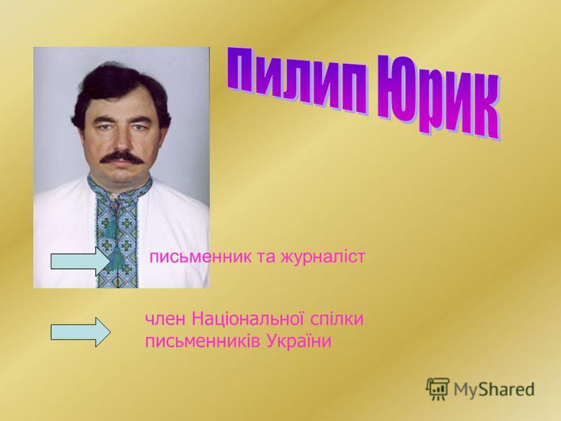 член Національної спілки письменників України письменник та журналіст