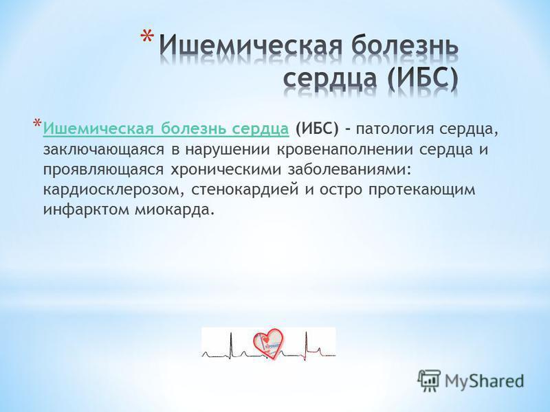 Скачать презентация на тему заболевания сердца