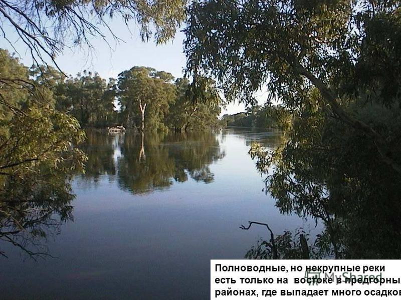Полноводные, но некрупные реки есть только на востоке в предгорных районах, где выпадает много осадков