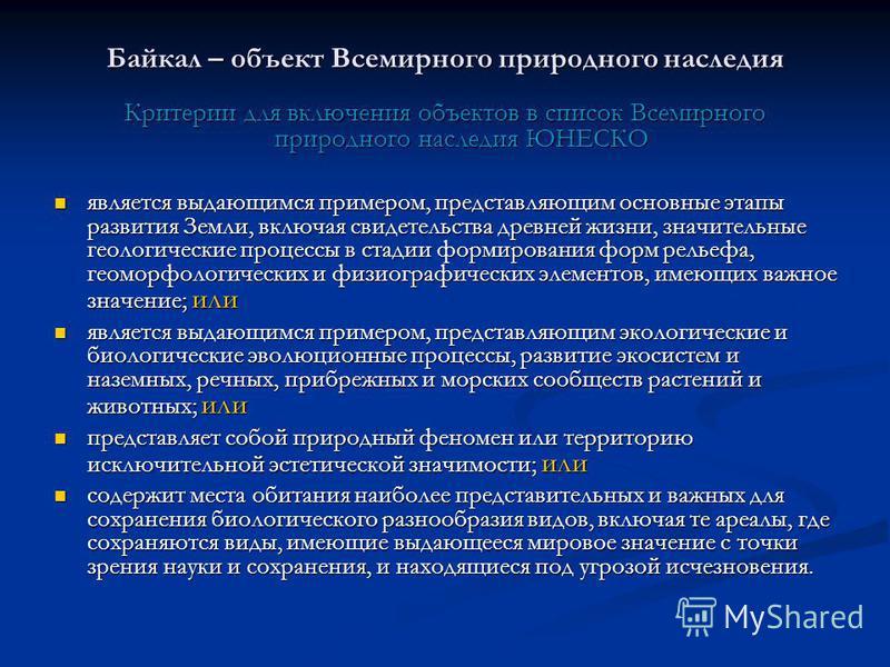Байкал – объект Всемирного природного наследия Критерии для включения объектов в список Всемирного природного наследия ЮНЕСКО является выдающимся примером, представляющим основные этапы развития Земли, включая свидетельства древней жизни, значительны