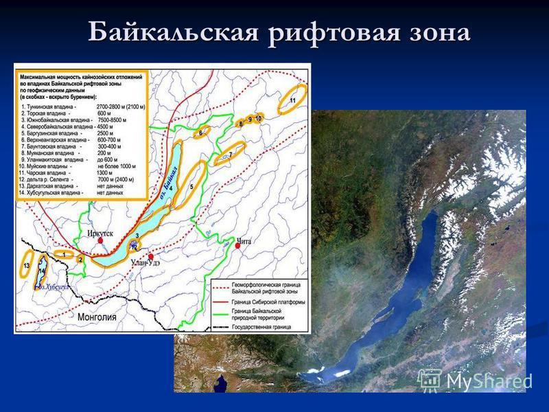 Байкальская рифтовая зона