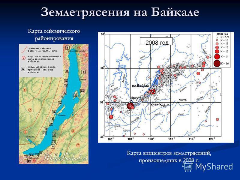 Землетрясения на Байкале Карта эпицентров землетрясений, произошедших в 2008 г. Карта сейсмического районирования