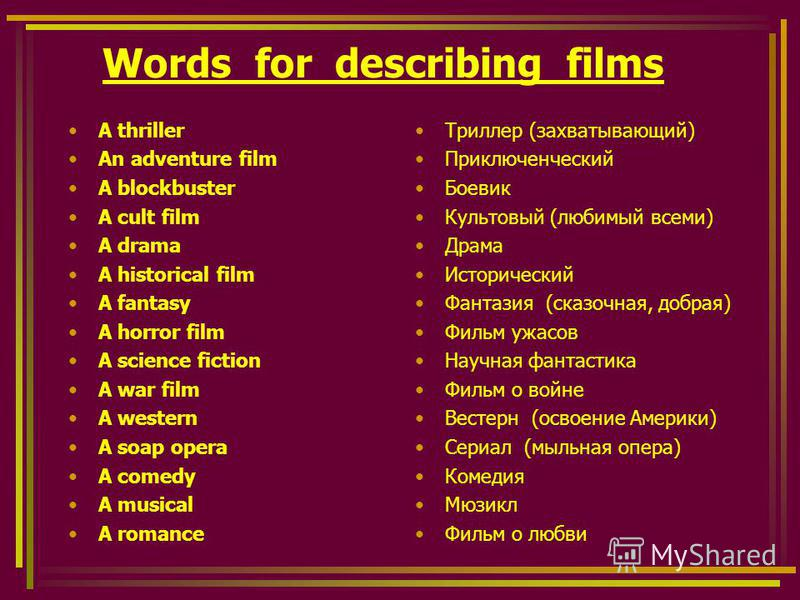 Words for describing films A thriller An adventure film A blockbuster A cult film A drama A historical film A fantasy A horror film A science fiction A war film A western A soap opera A comedy A musical A romance Триллер (захватывающий) Приключенческ
