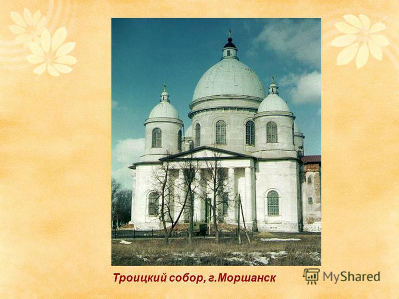 Троицкий собор, г.Моршанск