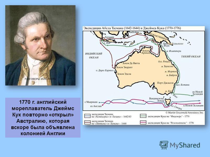 Абель Тасман в середине XVII века описал берега континента от мыса Йорк до Южного тропика. Тасман доказал, что Австралия – самостоятельный материк. В то время его называли новой Голландией.