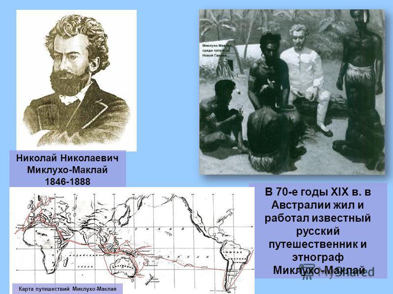 В 1803 году Мэтью Флиндерс совершил плавание вокруг берегов материка и составил карту всего материка. Он предложил назвать его «Австралией».