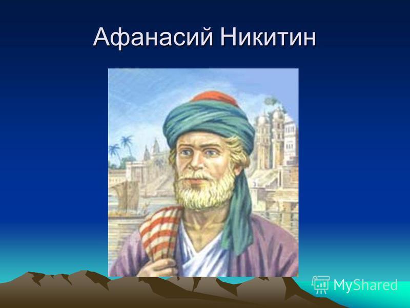 Афанасий Никитин
