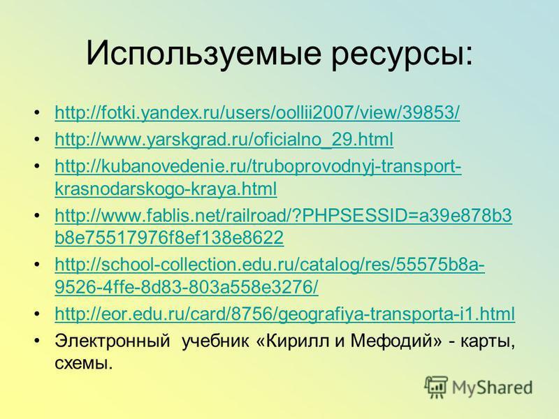 Используемые ресурсы: http://fotki.yandex.ru/users/oollii2007/view/39853/ http://www.yarskgrad.ru/oficialno_29. html http://kubanovedenie.ru/truboprovodnyj-transport- krasnodarskogo-kraya.htmlhttp://kubanovedenie.ru/truboprovodnyj-transport- krasnoda