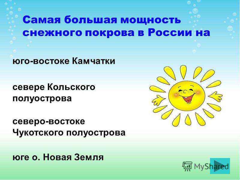 Самая большая мощность снежного покрова в России на юго-востоке Камчатки северо-востоке Чукотского полуострова юге о. Новая Земля севере Кольского полуострова