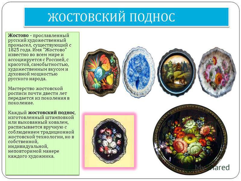 ЖОСТОВСКИЙ ПОДНОС Жостово - прославленный русский художественный промысел, существующий с 1825 года. Имя