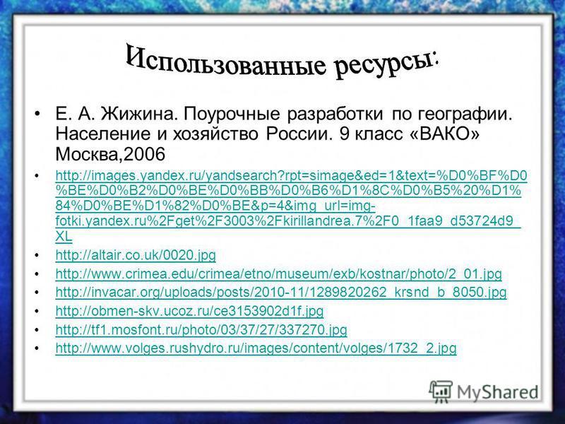 Е. А. Жижина. Поурочные разработки по географии. Население и хозяйство России. 9 класс «ВАКО» Москва,2006 http://images.yandex.ru/yandsearch?rpt=simage&ed=1&text=%D0%BF%D0 %BE%D0%B2%D0%BE%D0%BB%D0%B6%D1%8C%D0%B5%20%D1% 84%D0%BE%D1%82%D0%BE&p=4&img_ur