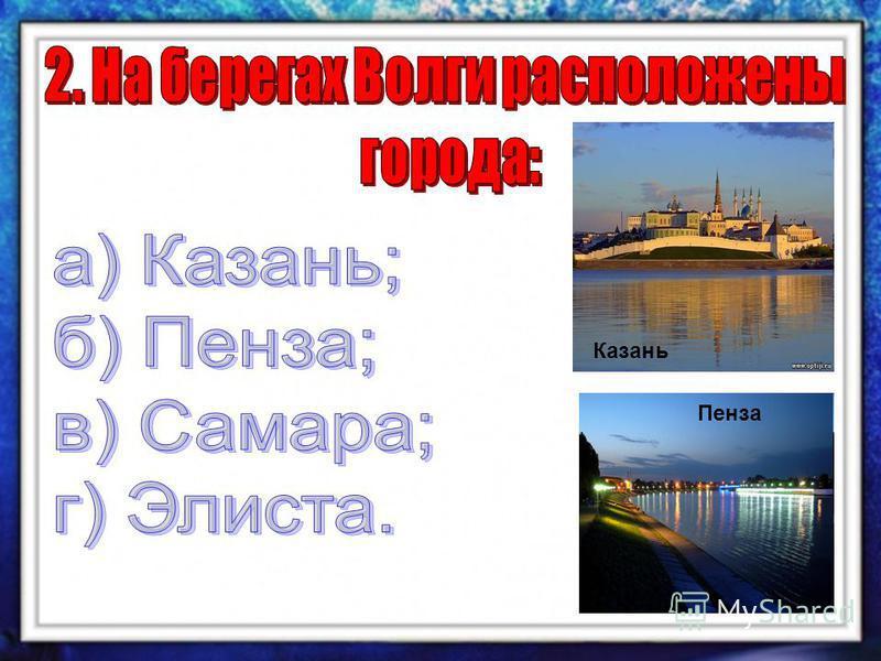 Казань Пенза
