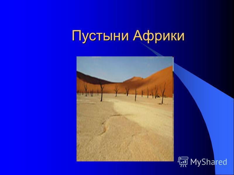 Пустыни Африки Пустыни Африки