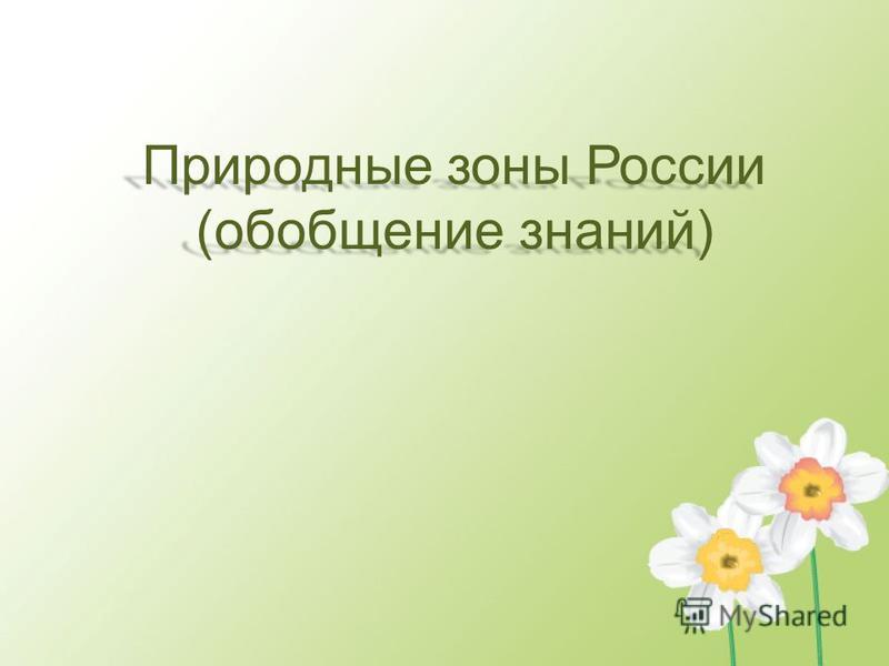 Природные зоны России (обобщение знаний)