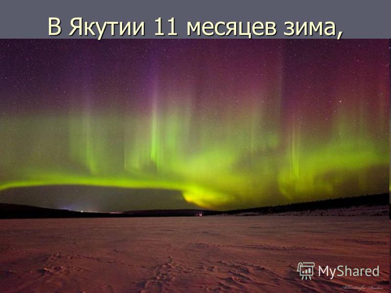 В Якутии 11 месяцев зима,