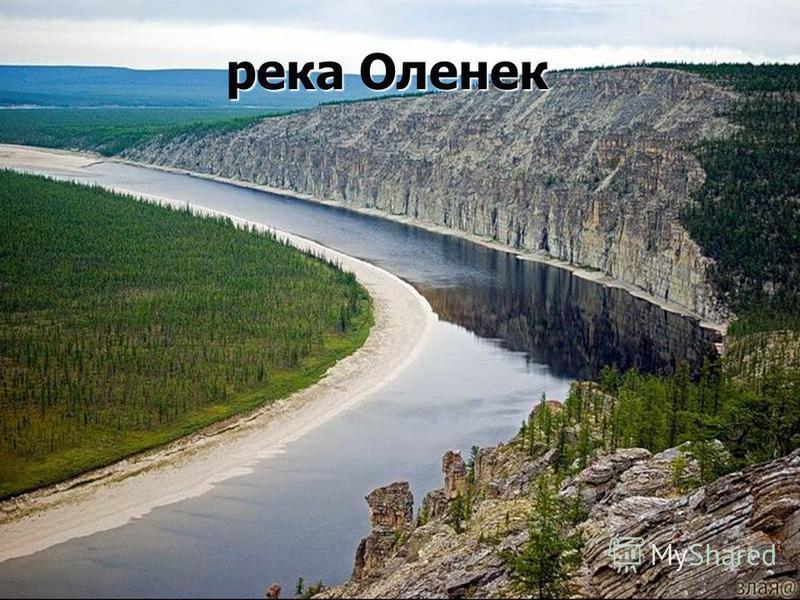река Оленек река Оленек