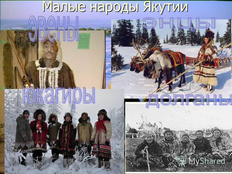 Малые народы Якутии Малые народы Якутии