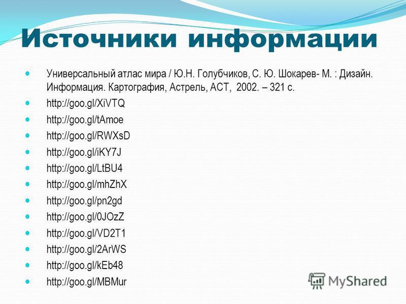 Источники информации Универсальный атлас мира / Ю.Н. Голубчиков, С. Ю. Шокарев- М. : Дизайн. Информация. Картография, Астрель, АСТ, 2002. – 321 с. http://goo.gl/XiVTQ http://goo.gl/tAmoe http://goo.gl/RWXsD http://goo.gl/iKY7J http://goo.gl/LtBU4 htt