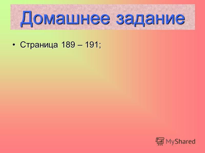 Страница 189 – 191;Страница 189 – 191; Домашнее задание