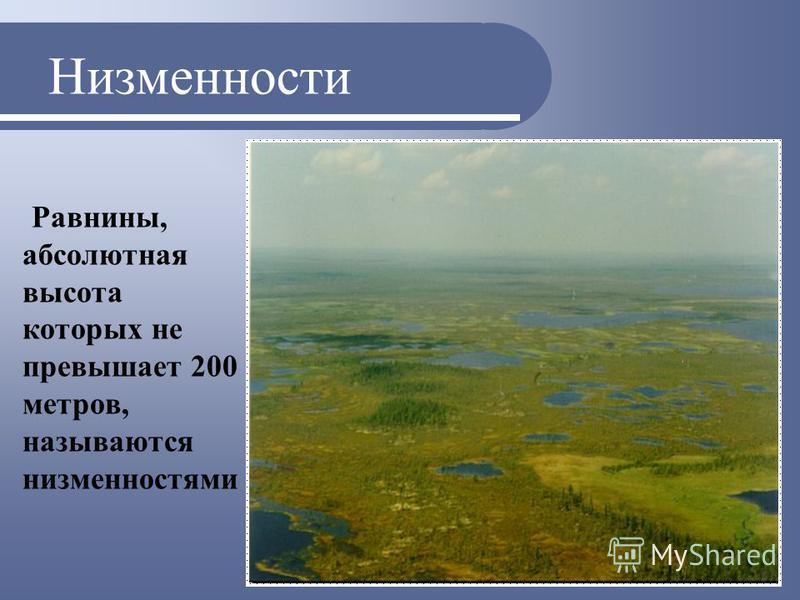 Возвышенности Возвышен- ности – это равнины, абсолютная высота которых колеблется от 200 до 500 метров