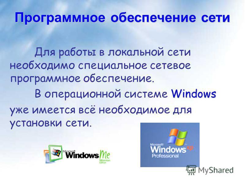 Программное обеспечение сети Для работы в локальной сети необходимо специальное сетевое программное обеспечение. Windows В операционной системе Windows уже имеется всё необходимое для установки сети.